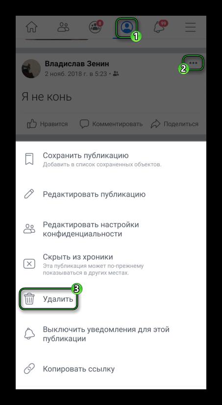 Удалить пост на своей странице в Facebook для Android
