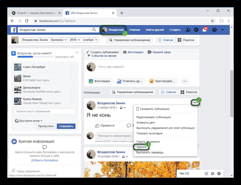 Удалить пост на своей странице в Facebook