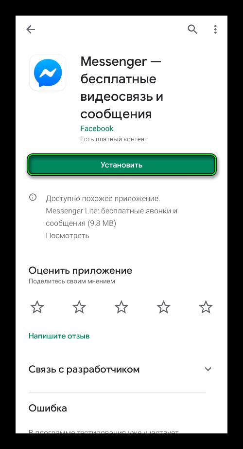 Установить приложение Messenger в магазине Play Маркет на смартфоне