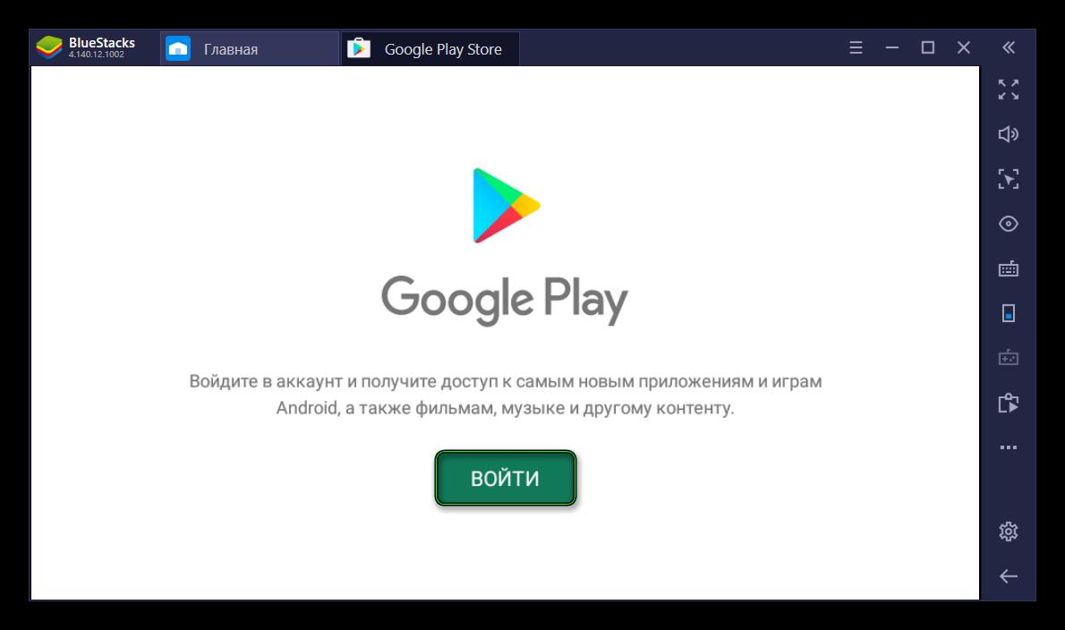 Войти в аккаунт Google в BlueStacks