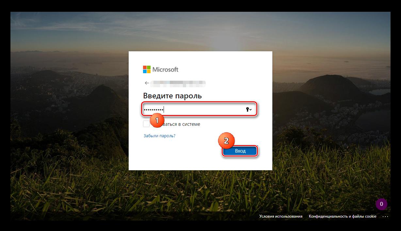 Ввод пароля для входа