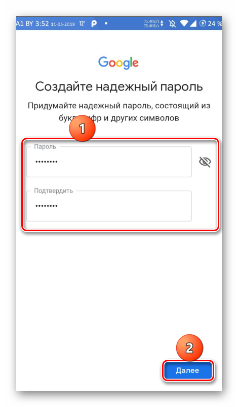 Ввод пароля два раза