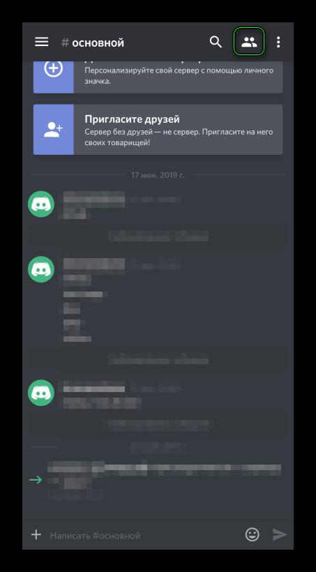 Вызов списка членов сервера в мобильной версии Discord
