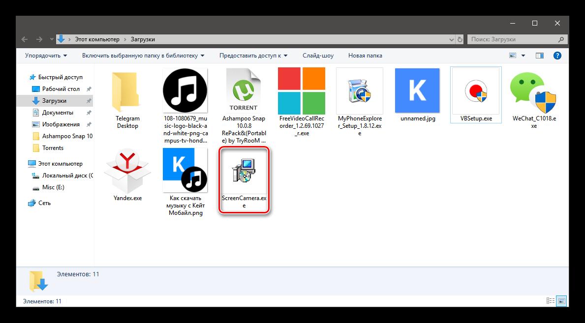 Запруск файла установки программы