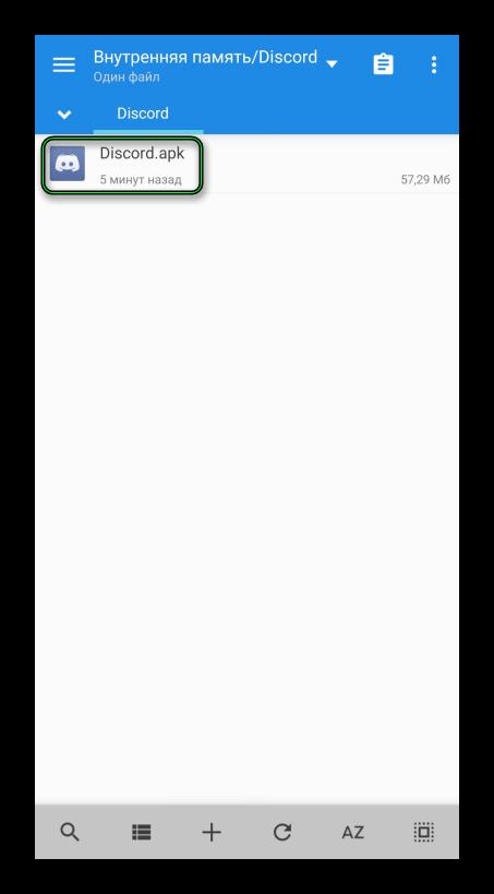 Запуск файла Discord.apk на Android