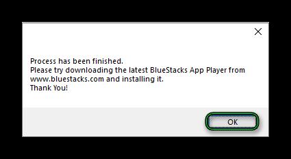 Завершение удаления BlueStacks с помощью HD-Uninstaller_native
