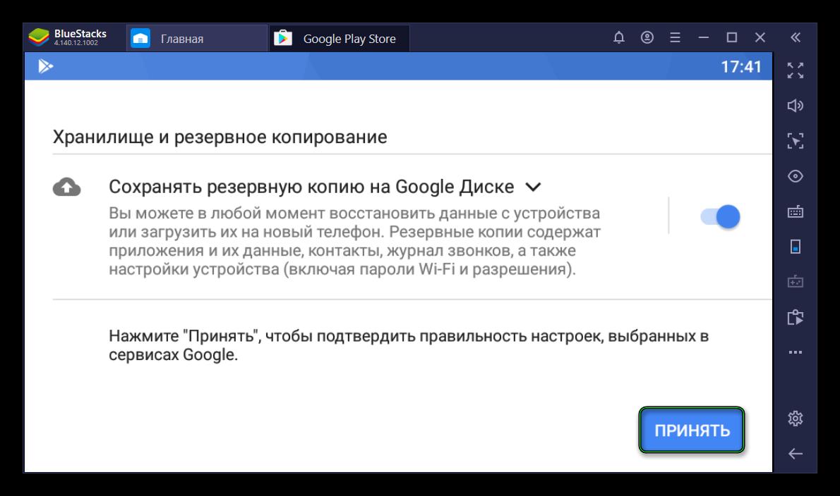 Завершения входа в аккаунт Google в BlueStacks