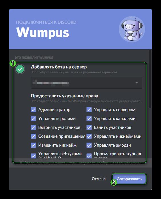 Авторизовать бота Вампус для сервера в Discord