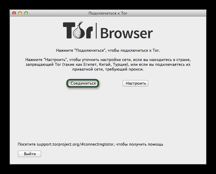Кнопк Соединиться в приветственном окошке браузера Tor для Mac OS