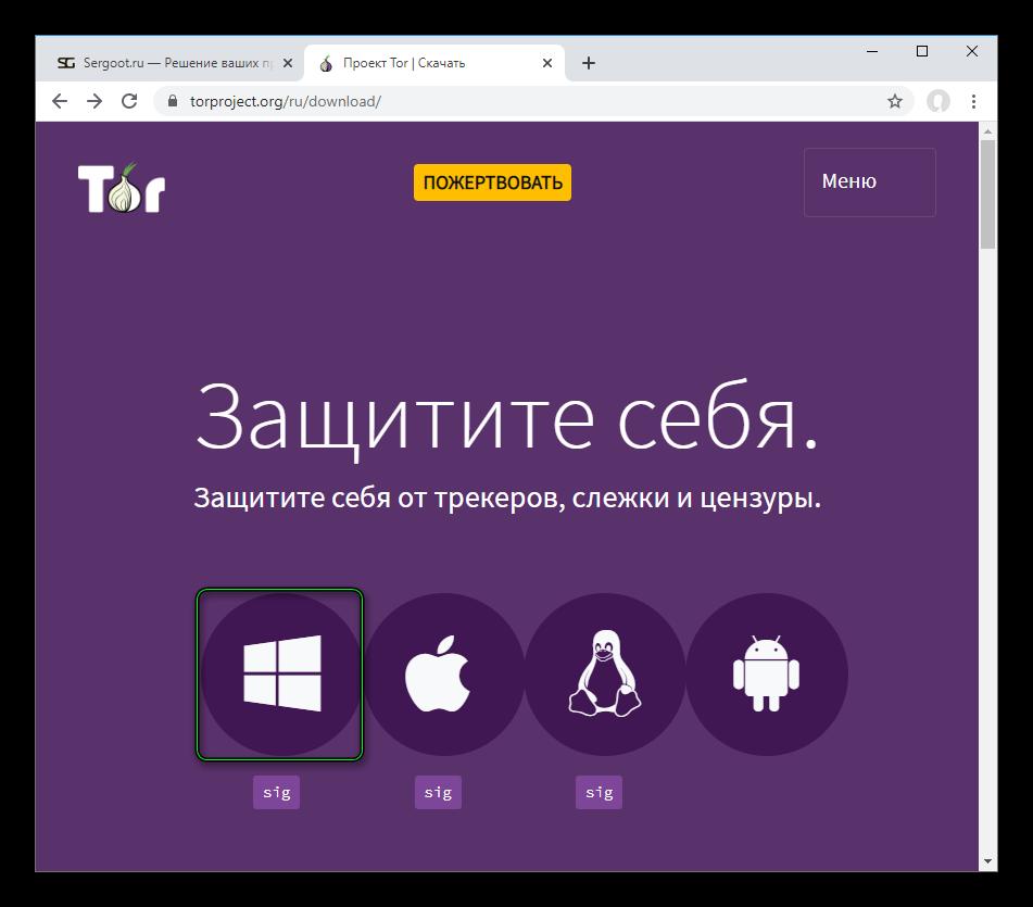 Кнопка загрузки браузера Tor для Windows на официальном сайте