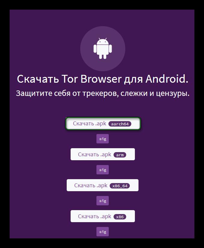 Скачать apk-файл от Tor Browser