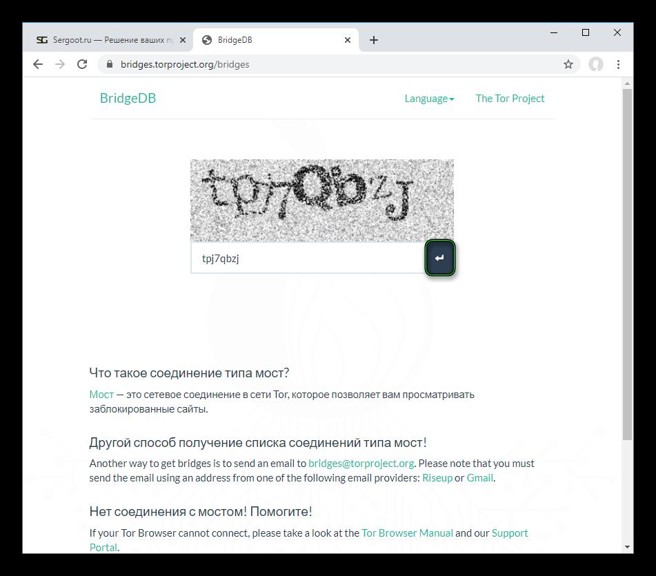 Ввод капчи на сайте с мостами Tor