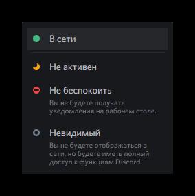 Четыре варианта статуса в Discord