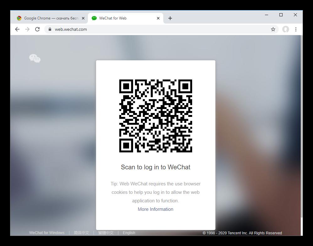 Форма авторизации в WeChat Online