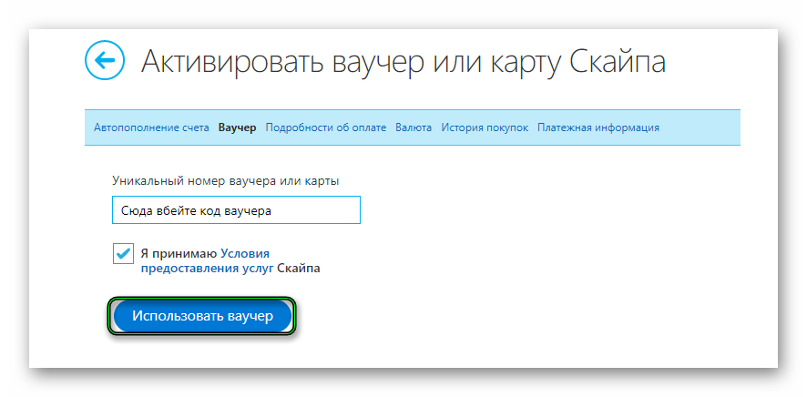 Использовать ваучер на сайте Skype
