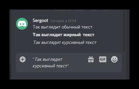 Как выглядит курсивный текст в Discord