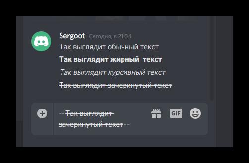 Как выглядит зачеркнутый текст в Discord