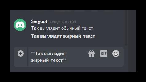 Как выглядит жирный текст в Discord