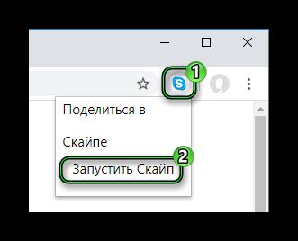 Кнопка Запустить в окне расширения Skype для Google Chrome