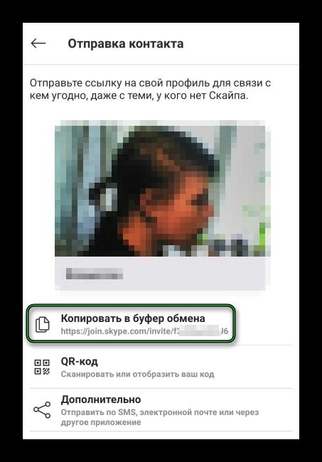 Копировать в буфер обмена ссылку на профиль Skype