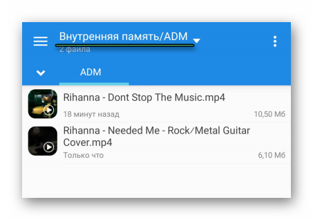 Место сохранения видео через приложение ADM