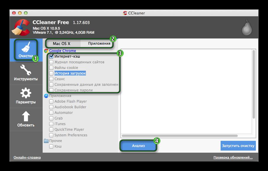Начало чистки системы CCleaner для Mac OS