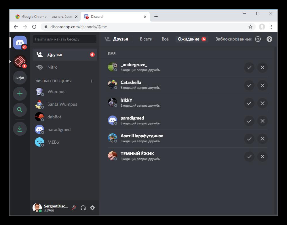 Общий вид веб-версии Discord
