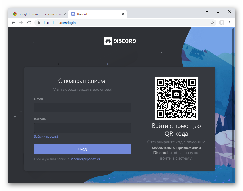 Окошко авторизации в веб-версии Discord