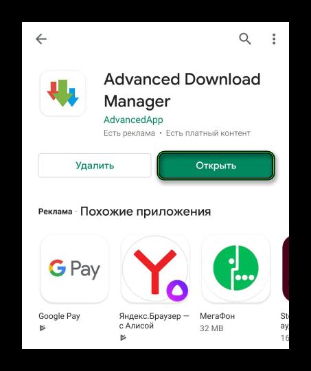 Открыть приложение Advanced Download Manager в Play Market
