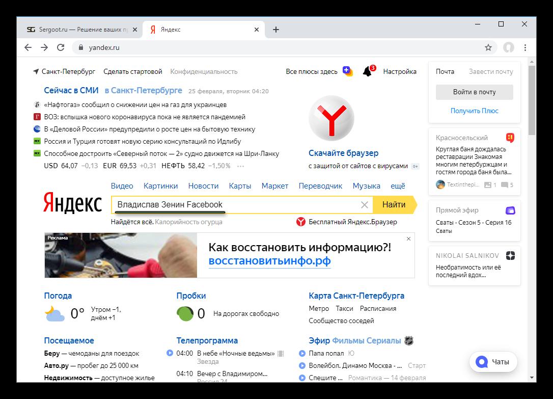 Поиск людей в Facebook через Яндекс