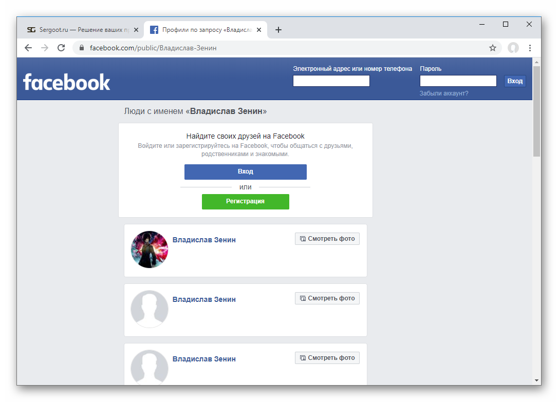 Поиск людей в Facebook через официальный сайт
