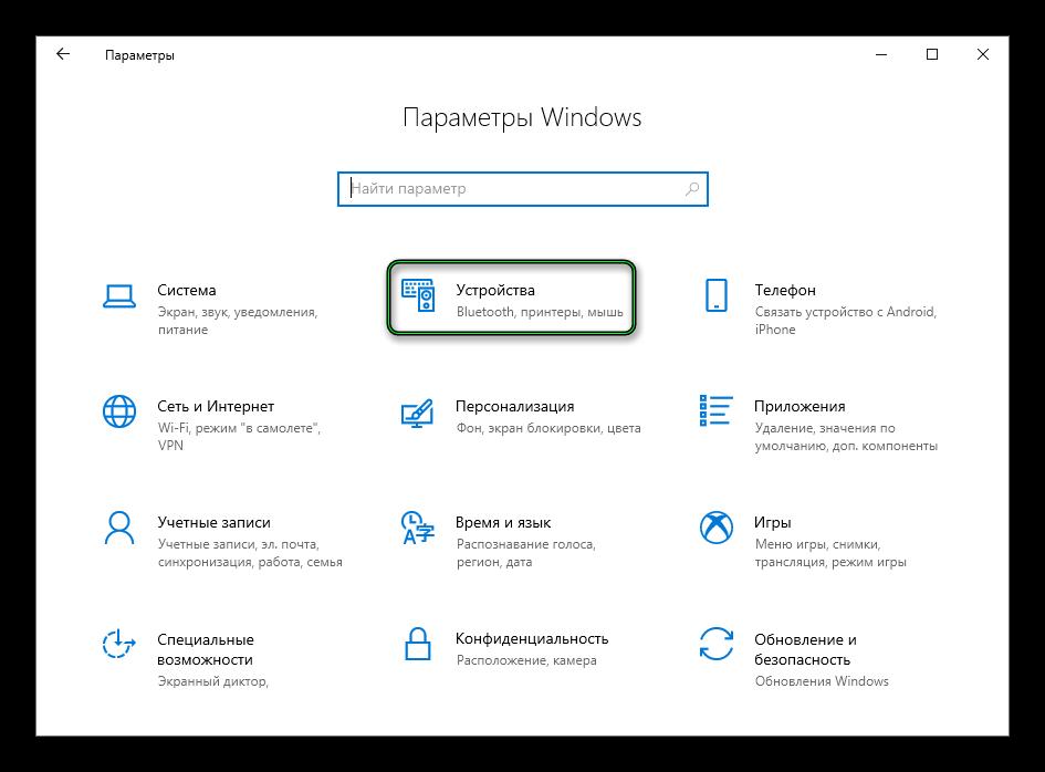 Пункт Устройства в окне Параметры Windows