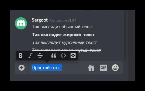 Режим редактирования текста в Discord
