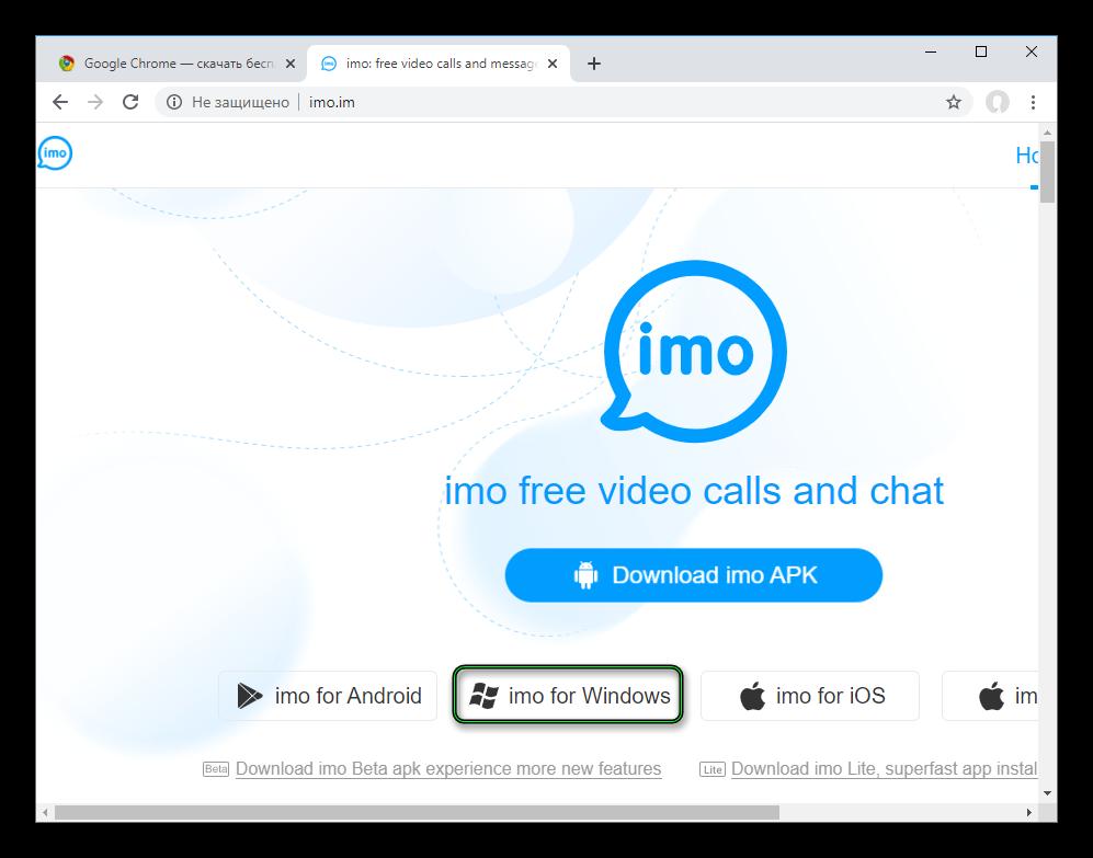 Скачать новую версию imo для Windows