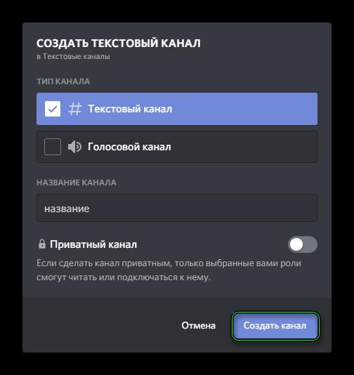 Создать канал в Discord