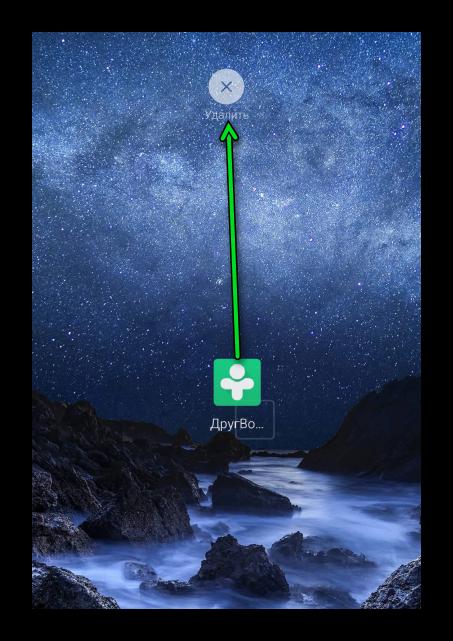 Удалить Друг Вокруг с Android-устройства