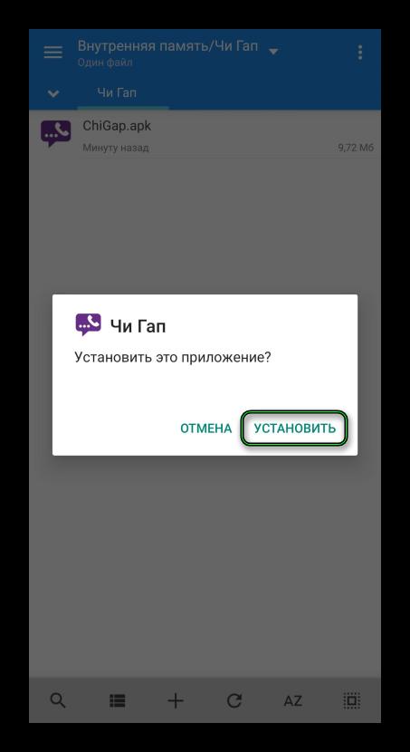 Установить апк-файл ЧиГап