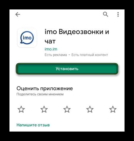 Установить приложение imo в магазине Play Маркет
