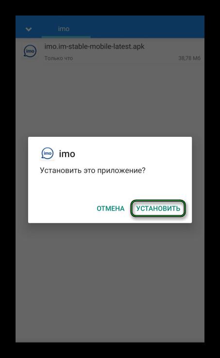 Установка АПК-файла imo