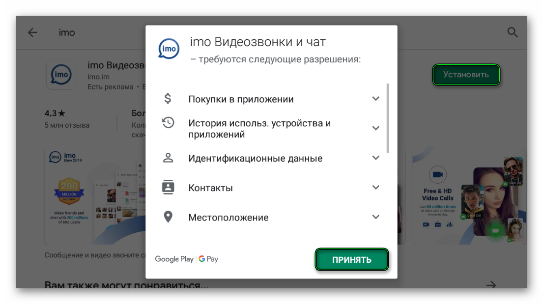 Установка приложения imo для Android-планшета
