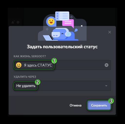 Задать пользовательский статус в Discord