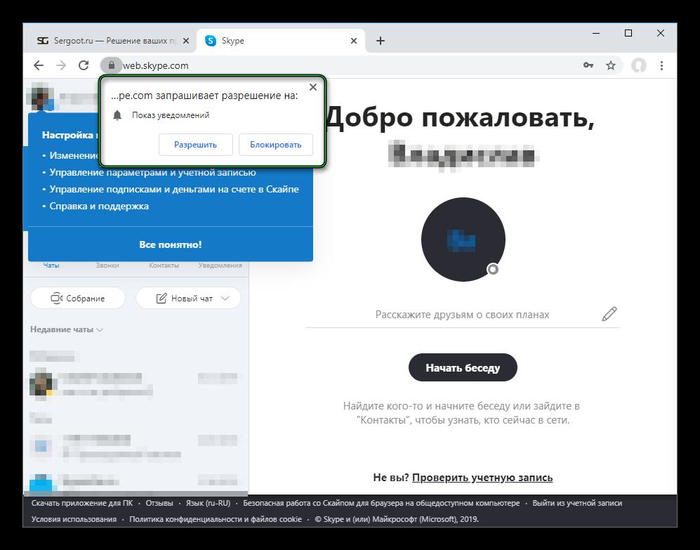 Запрос на уведомления от Skype Online