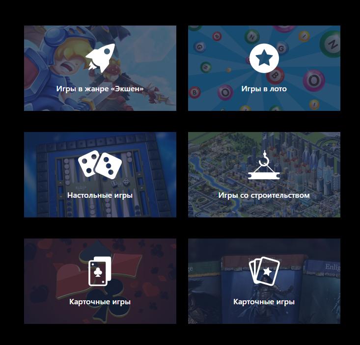 Библиотека игр в Facebook Gameroom