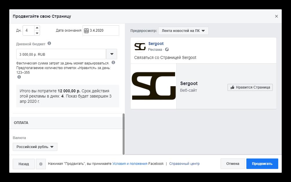 Форма продвижения своей страницы на сайте Facebook