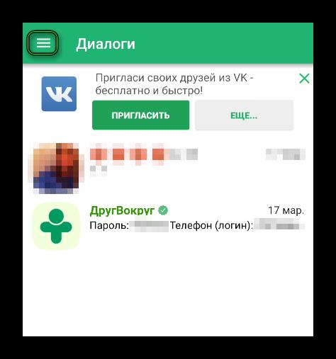 Иконка для вызова меню в главном окне ДругВокруг