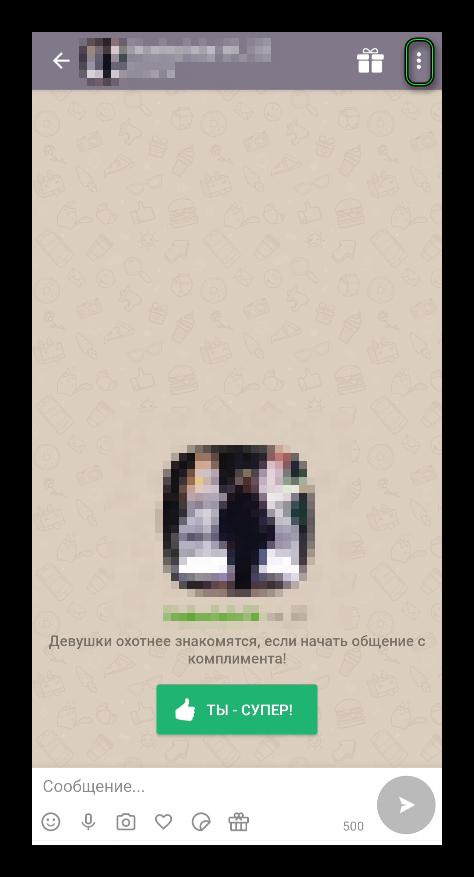 Иконка для вызова меню в окне переписки приложения ДругВокруг