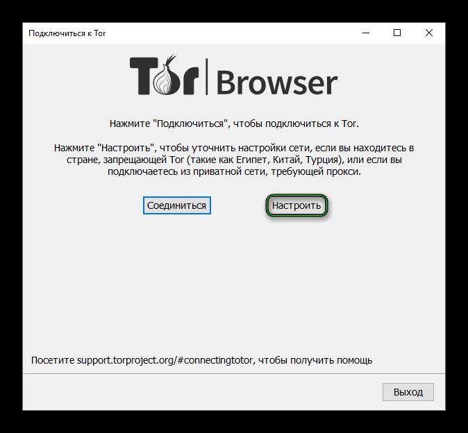 Кнопка Настроить в окне первого запуска интернет-обозревателя Tor