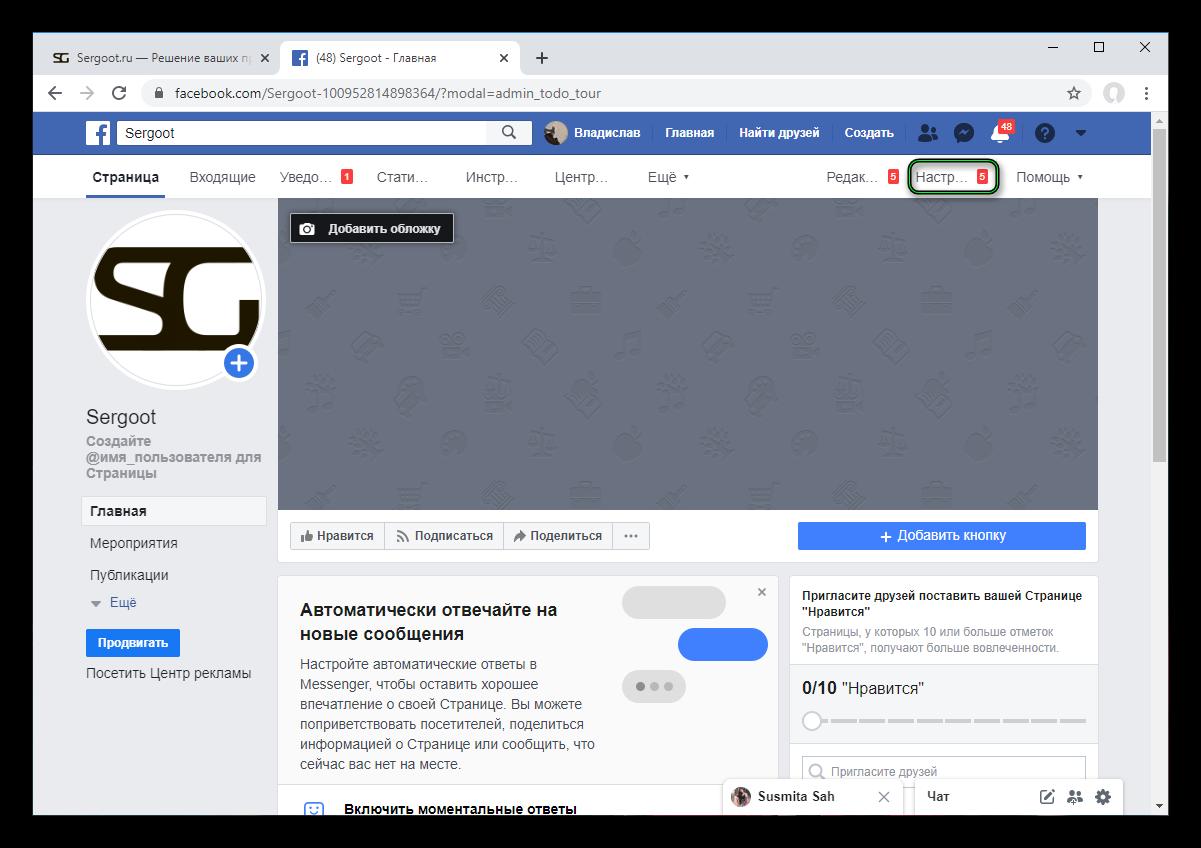 Кнопка Настройки на странице на сайте Facebook