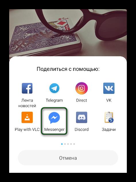 Кнопка Поделиться с помощью Messenger для публикации в Instagram