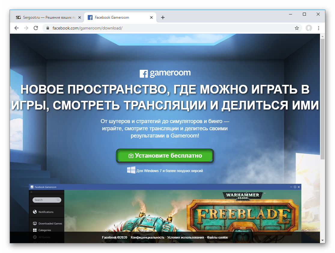 Кнопка Установите бесплатно на сайте Facebook Gameroom